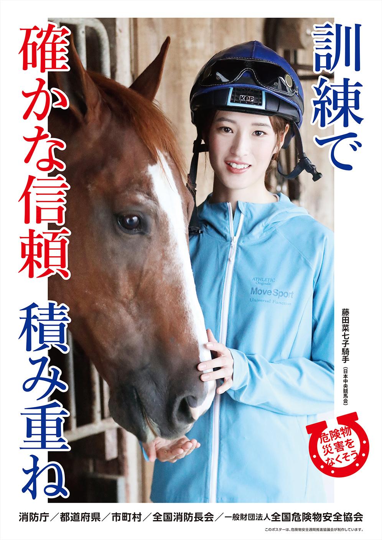 【競馬】<画像>藤田菜七子さん、フォトショップのおかげで美しくなる